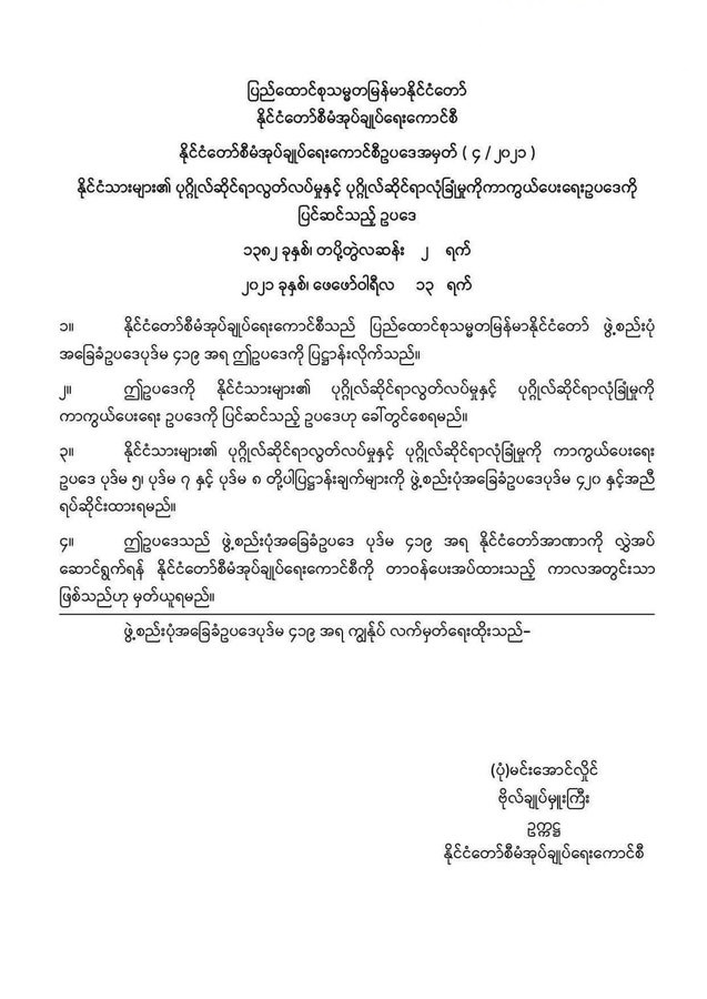 Myanmar military government revokes citizen protections against home arrest, indefinite detention